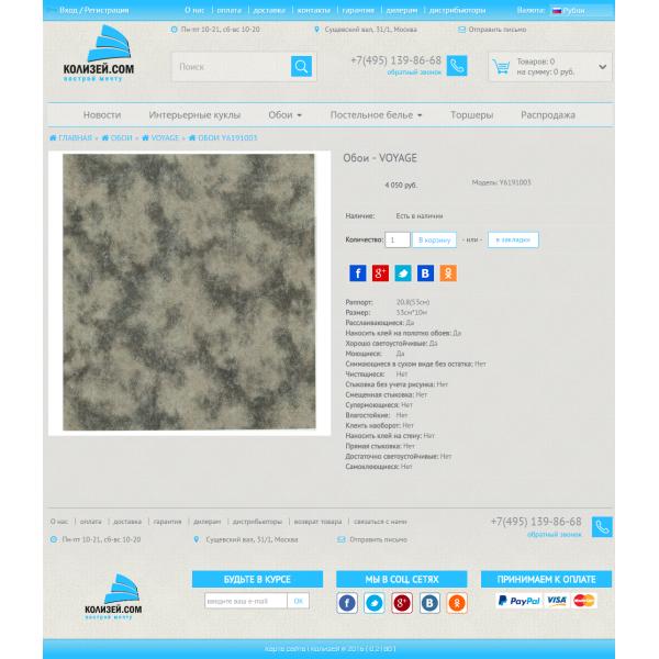 Colizei.com
