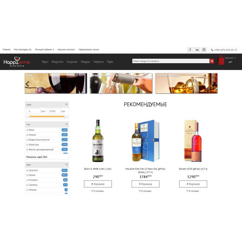 Интернет-магазин алкогольных напитков
