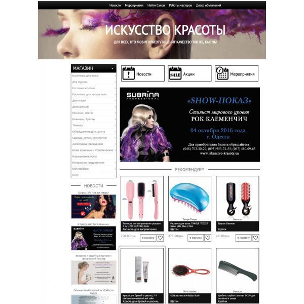 iskusstvo-krasoty.ua