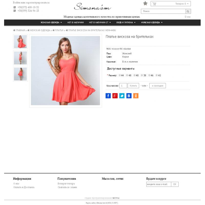 Оптовый интернет-магазин модной одежды и аксессуаров