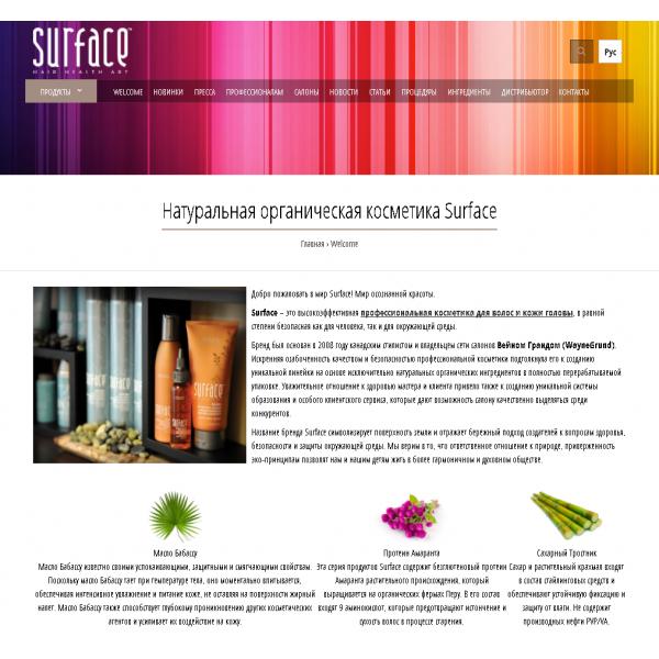 surfacehair