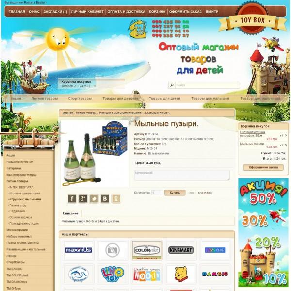 ToyBox.Com.Ua
