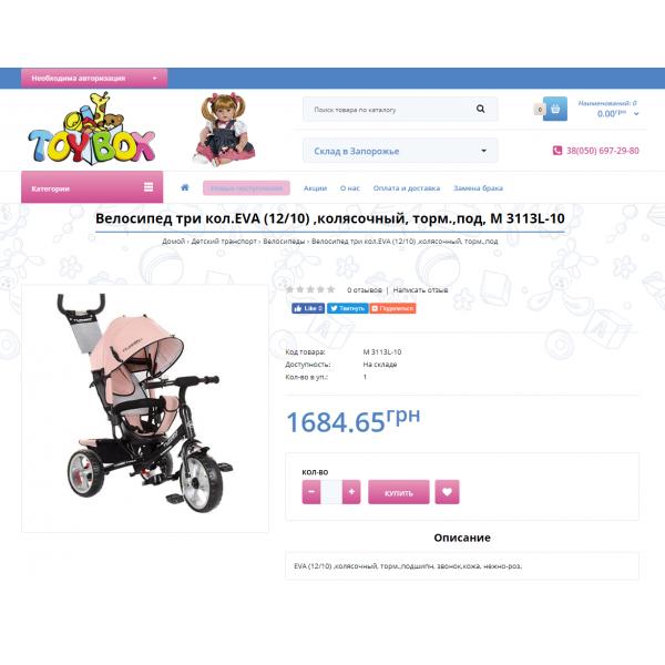 Новый ToyBox.Com.Ua