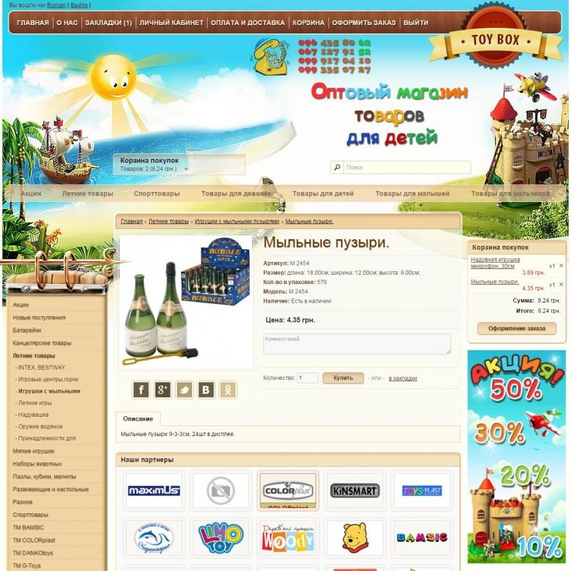 Оптовый магазин игрушек ToyBox.Com.Ua