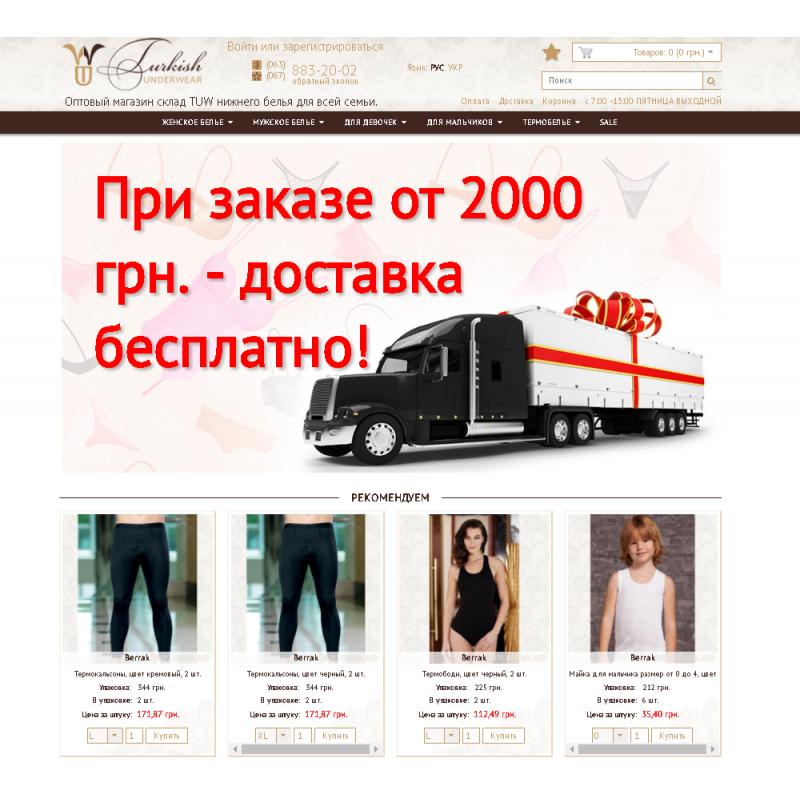 Интернет-магазин нижнего белья